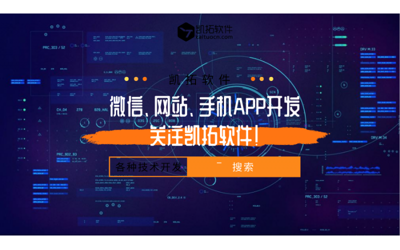 Tianjin website development, pay attention to Kaitao software!