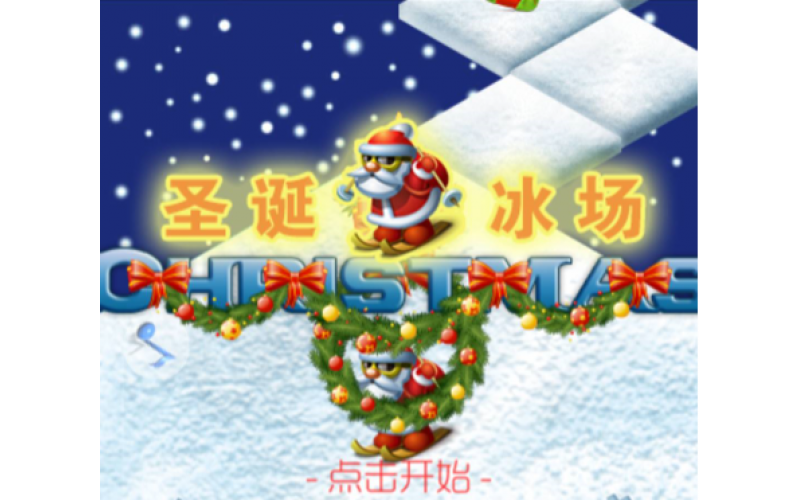 Kato software Christmas special game online, welcome to customize ~